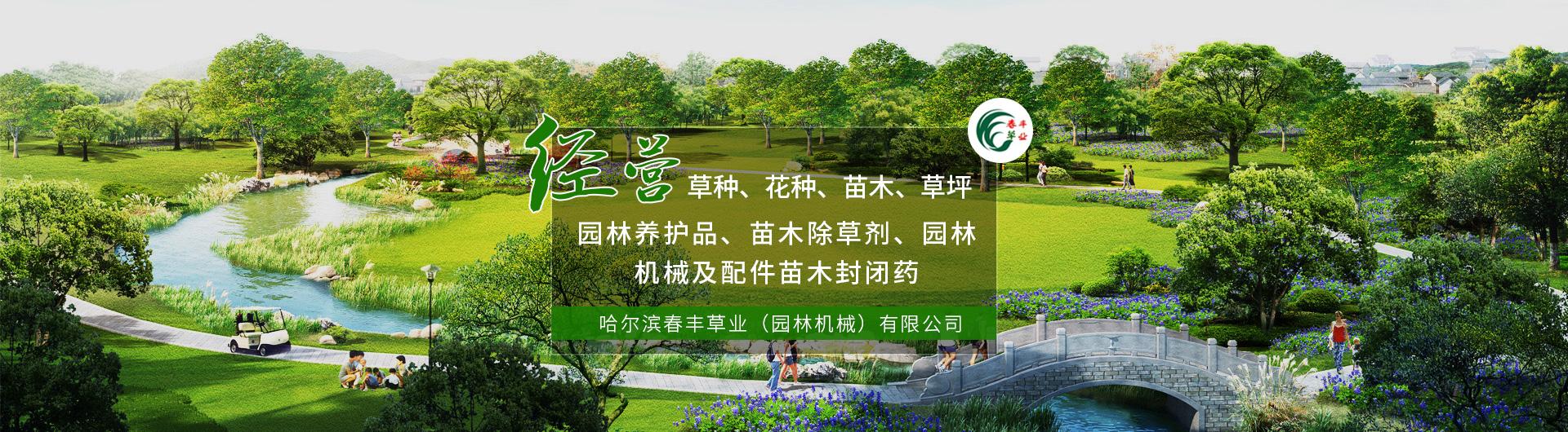 黑龙江园林养护品