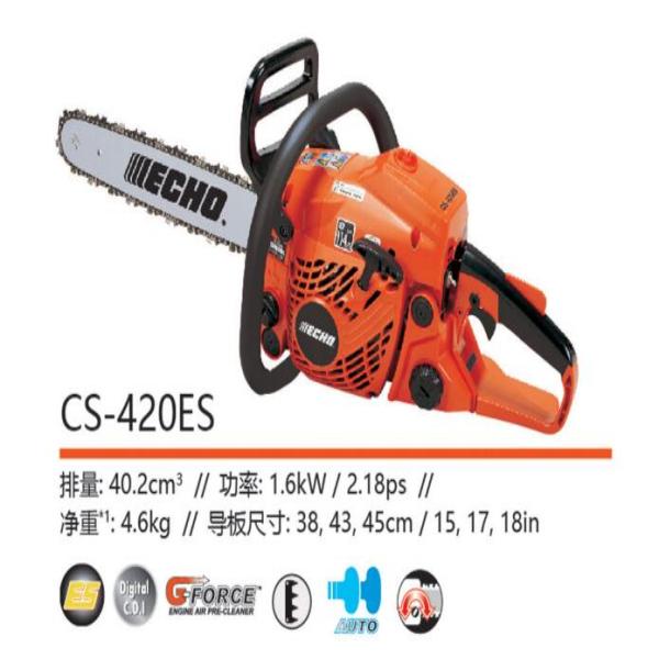 油锯CS-420ES