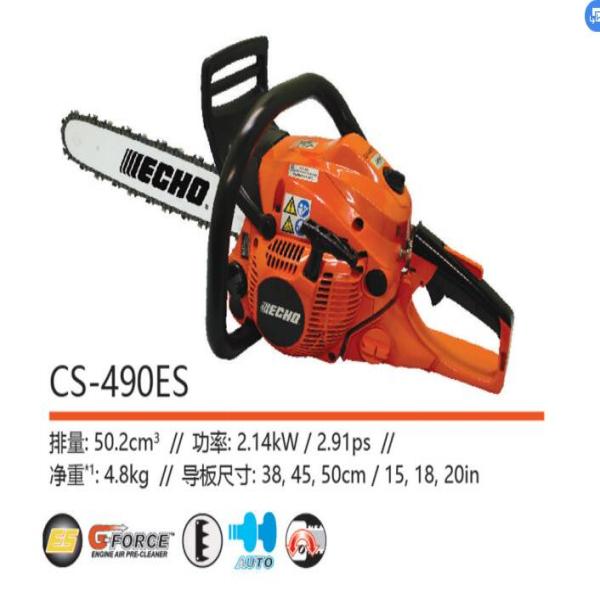 油锯CS-490ES