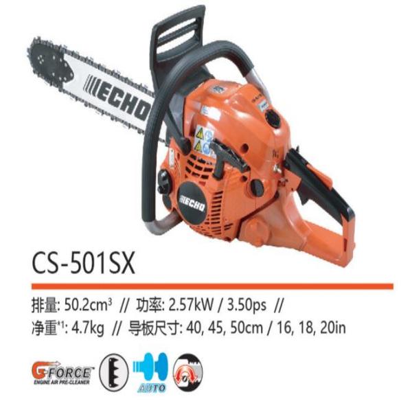 油锯CS-501SX