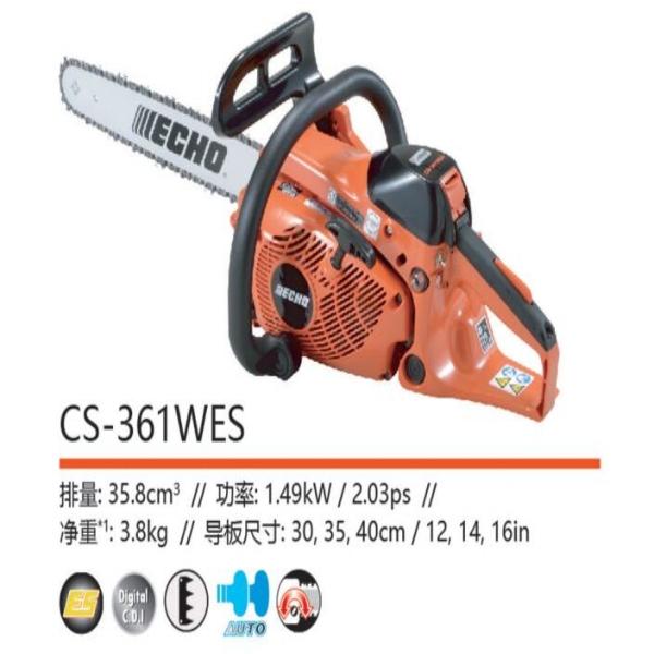 吉林油锯CS-361WES