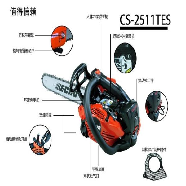 辽宁油锯CS-2511TES